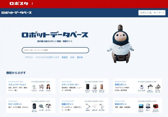 ロボットスタートが「ロボットデータベース」をリニューアル公開
