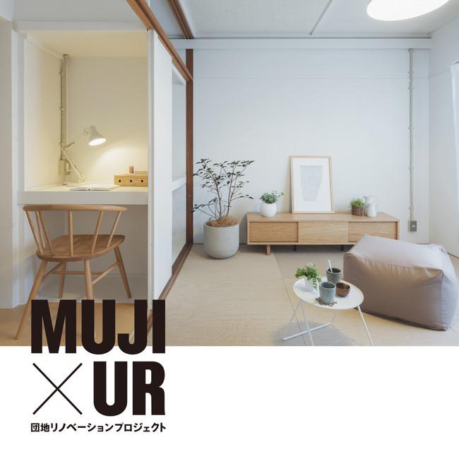無印良品らしさが満載のお部屋が魅力的! MUJI×UR団地リノベーションプロジェクト募集開始