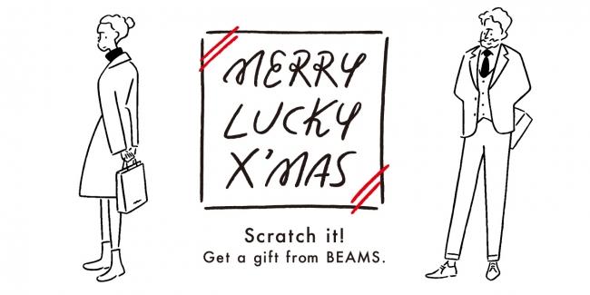 Beamsクリスマスキャンペーンmerry Lucky Xmasを実施