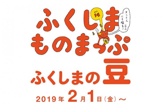 福島県 Beams タイアップ発信プロジェクトふくしまものまっぷ第14
