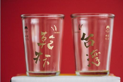 オーセンティックなグラスに「乾杯・台湾」の文字を、まるで乾杯時のように斜めに配したのは「いつもお祝い気分でいたい」というメッセージ。