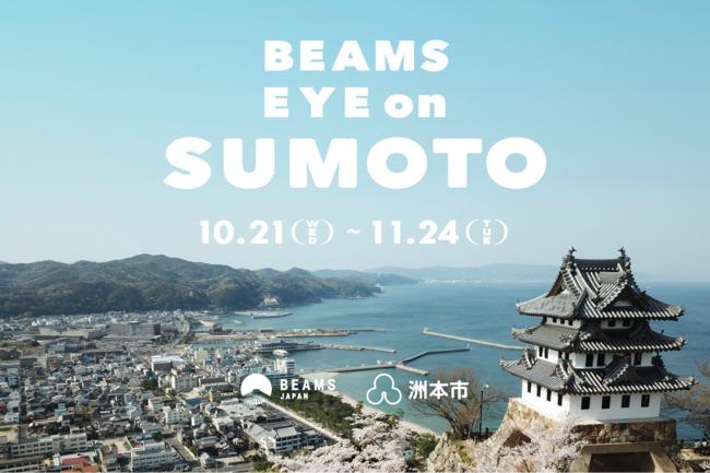 「BEAMS EYE on SUMOTO」BEAMS JAPAN(新宿)にて2020年10月21日-11月24日開催