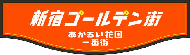 新看板:新宿ゴールデン街 あかるい花園一番街(デザイン担当:BEAMS)