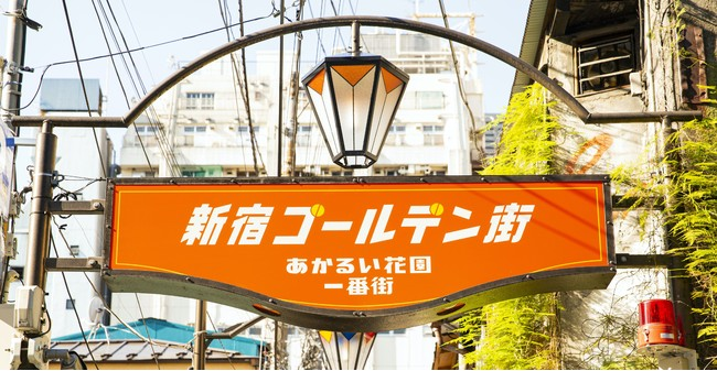 変更後:新宿ゴールデン街 あかるい花園一番街