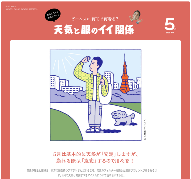 5月のコンテンツより、天達氏のインタビュー(一部)