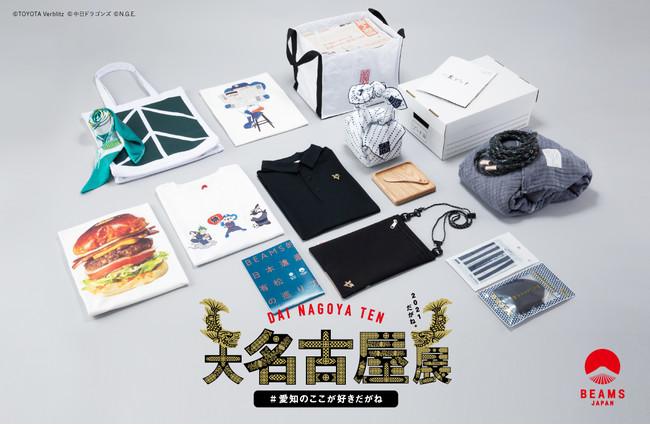 BEAMS JAPAN「大名古屋展 2021」コラボレーション商品全16アイテム