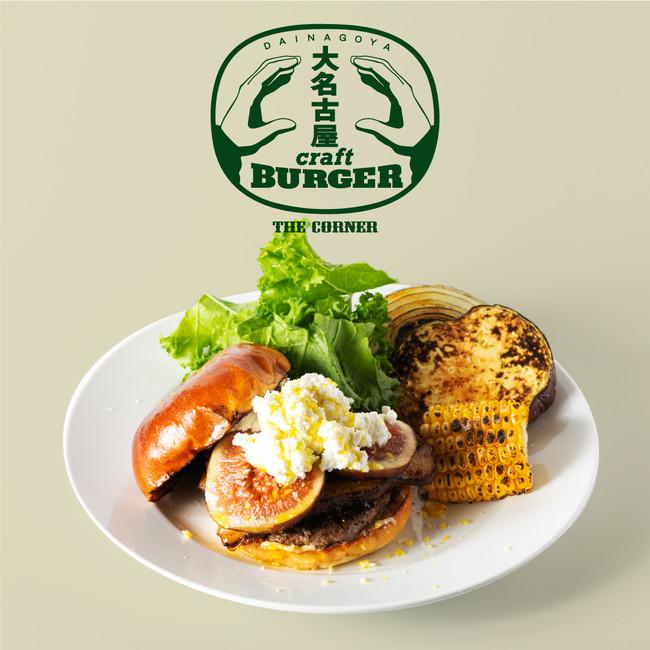 THE CORNER Hamburger & Saloon:大名古屋クラフトバーガー