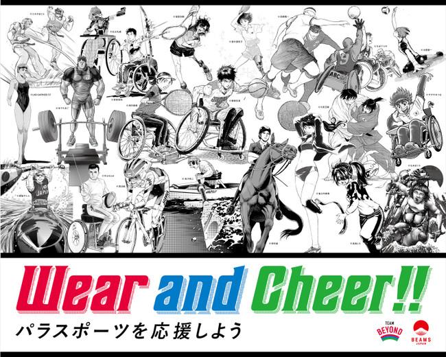「Wear and Cheer‼︎~パラスポーツを応援しよう」のキービジュアル