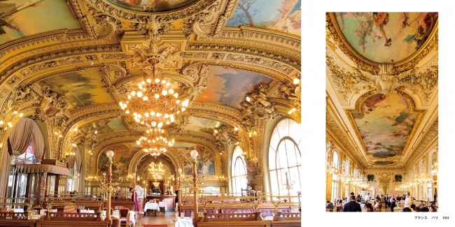 (左)フランス/パリ「ル・トラン・ブルー」、(右)フランス/パリ「ル・レストラン・ミュゼ・ドゥ・ オルセー」