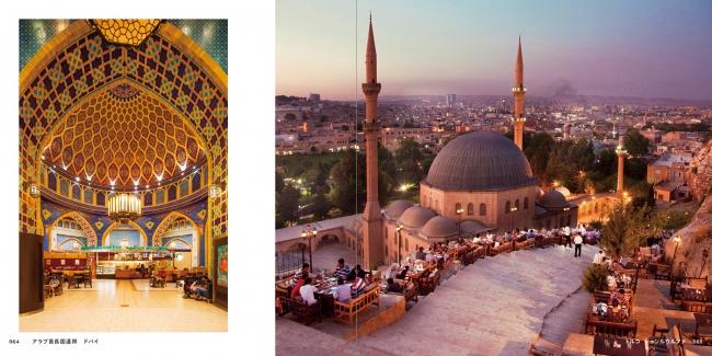 (左)アラブ首長国連邦/ドバイ「イブン・バトゥータ・モール内のカフェ」、(右)トルコ/シャンルウルファ「メヴリディ・ハリル・モスクとカフェ」