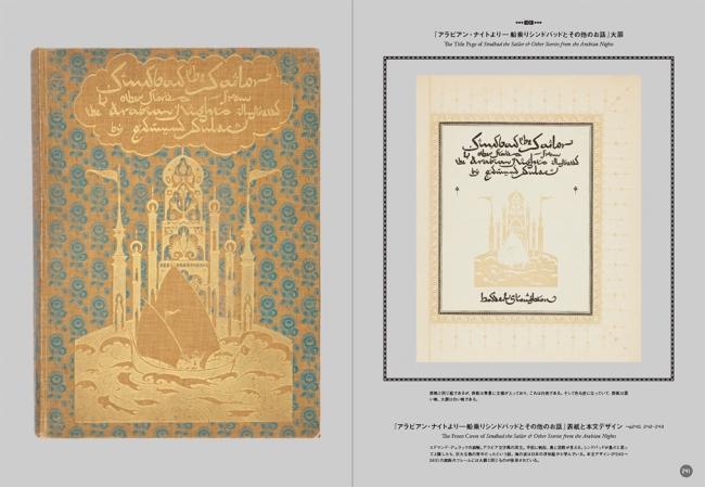 文学、美術、ファッション、映画etc. ヨーロッパに多大な影響を与えた中東のおとぎ話『オリエンタル・ファンタジー アラビアン・ナイトのおとぎ話ときらめく装飾の世界』発売