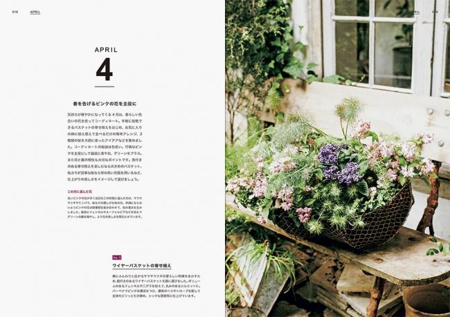 (4月:ワイヤーバスケットの寄せ植え)気持ちが軽やかになってくる4月は、  春らしい色合いの花を使ってコーディネート