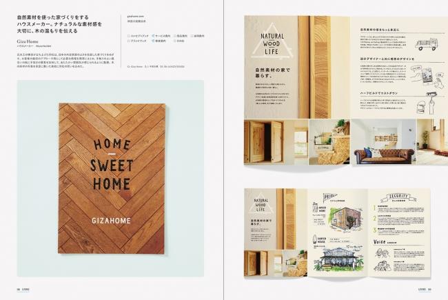 自然素材を使った家づくりをするハウスメーカー。  ナチュラルな素材感を大切に、  木の温もりを伝える/Giza Home(ハウスメーカー)