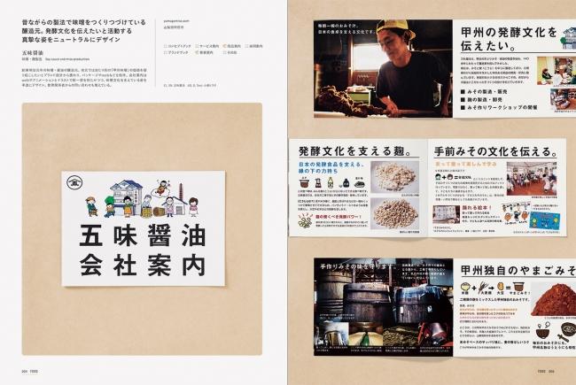 昔ながらの製法で味噌をつくりつづけている醸造元。  発酵文化を伝えたいと活動する真摯な姿をニュートラルにデザイン/五味醤油(味噌・麹製造)