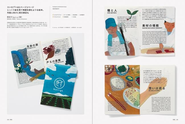 コンセプトは1ページ1ページじっくり絵を見て物語を読むような絵本。  外国人向けに英文表記も/開花亭kuri-ya(廚)(食料品店  総菜店)