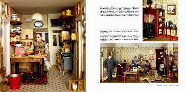 ロマ・ホプキンソンのドールハウス