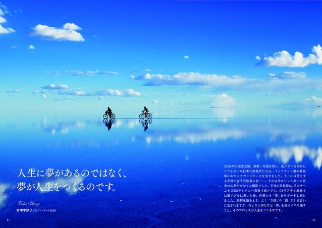 「人生に夢があるのではなく、  夢が人生をつくるのです。  」宇津木妙子(元ソフトボール監督)