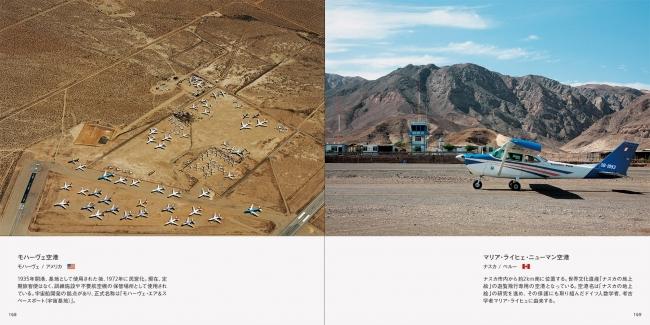 (左)モハーヴェ空港/アメリカ、  (右)マリア・ライヒェ・ニューマン空港/ペルー