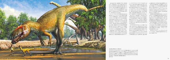 トルヴォサウルス・グルネイ