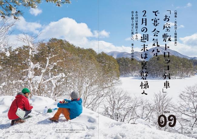 《福島・五色沼と猫魔温泉》 「お座敷トロッコ列車」 で宴会気分。   2月の週末は裏磐梯へ