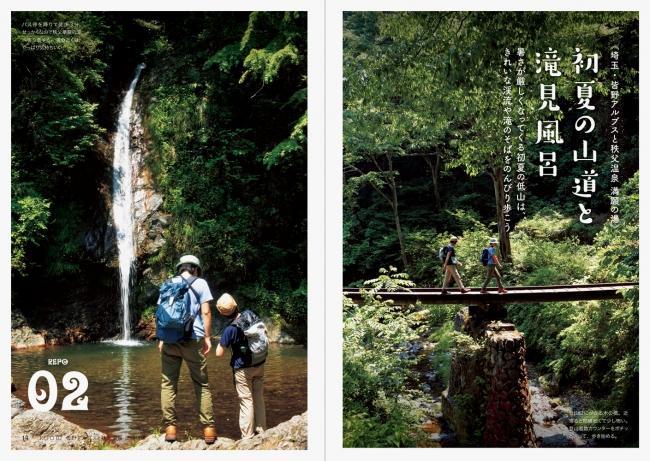 《埼玉・皆野アルプスと秩父温泉 満願の湯》初夏の山道と滝見風呂