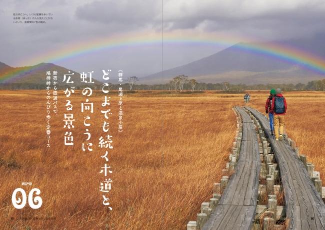 《群馬・尾瀬ヶ原と温泉小屋》 どこまでも続く木道と、   虹の向こうに 広がる景色
