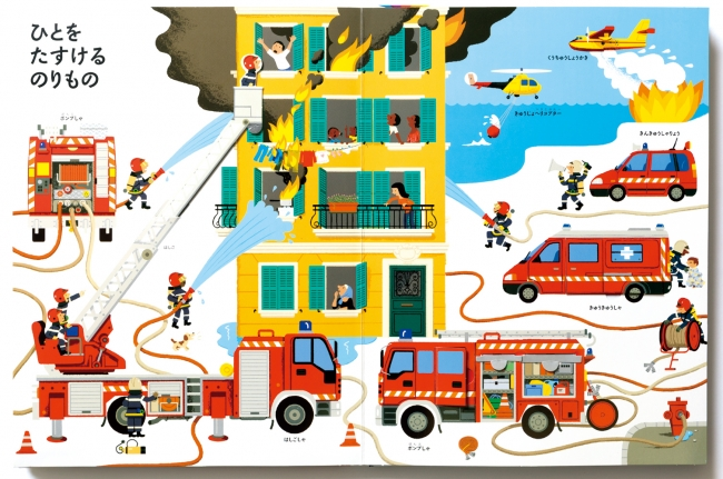 人を助ける:消防車や救急車、  はしご車がみんなを助けてくれる!
