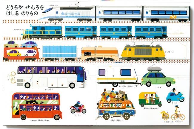 道路や線路:世界の車や列車が大集合!