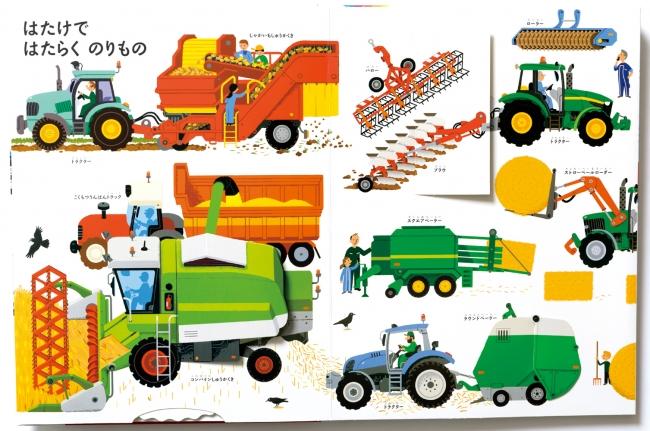 農業:ジャガイモや小麦が、  特別な機械のついた乗物で獲れるよ。