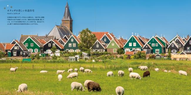 マルケン/オランダ