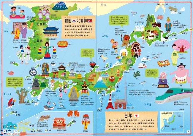 文化・食べもの・動物・世界遺産などの世界各国の特色をかわいい