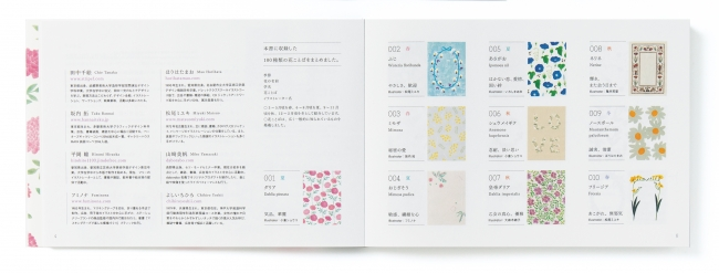 巻頭に四季折々の花ことばの意味とイラストレーター名を一覧で掲載