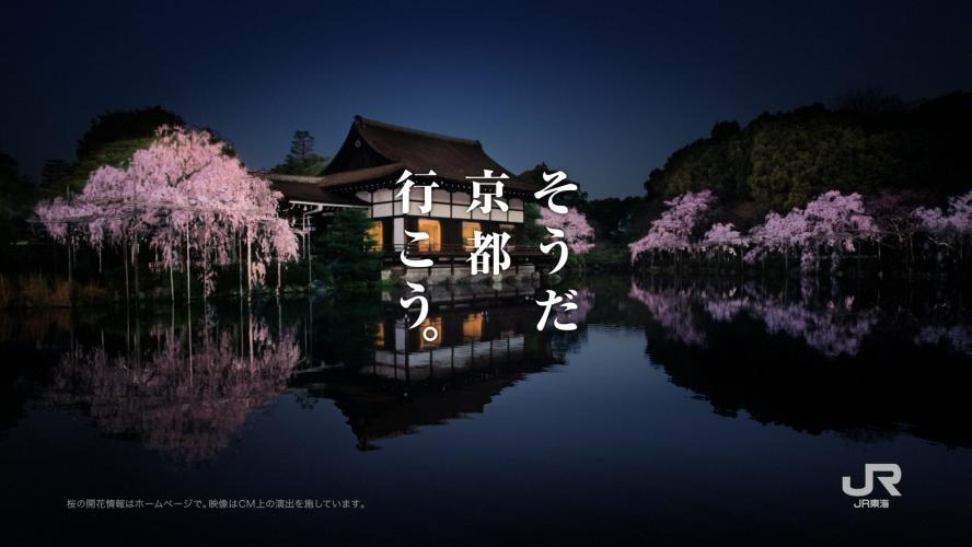 JR東海「そうだ京都、行こう。」2015年春キャンペーン 60秒 ...