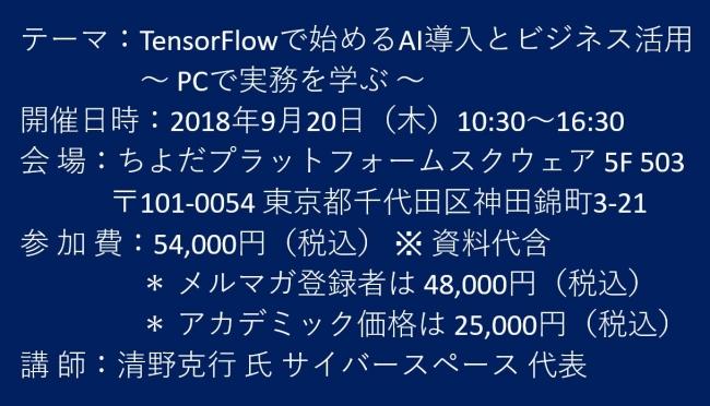 【セミナーご案内】TensorFlowで始めるAI導入とビジネス活用 ~ PCで実務を学ぶ ~ 9月20日(木)開催 主催:(株)シーエムシー・リサーチ
