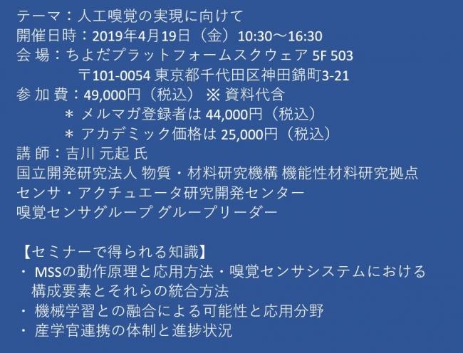 【セミナーご案内】人工嗅覚の実現に向けて 4月19日(金)開催 主催:(株)シーエムシー・リサーチ