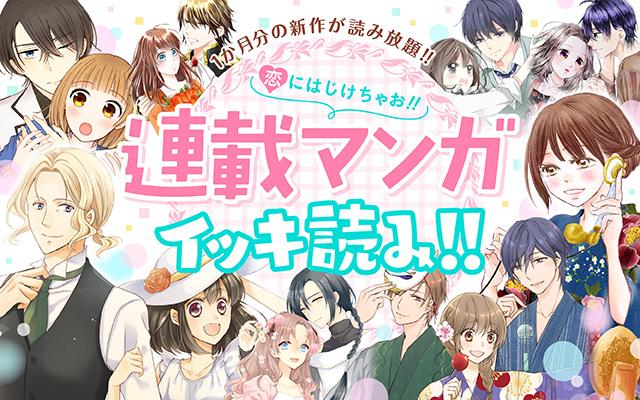 宮田ワルツ/朝丘サキ/ナガトカヨ/藍川みづき/飛鳥りな/鈴