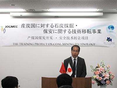 JOGMEC石炭開発部 大岡部長の歓迎挨拶