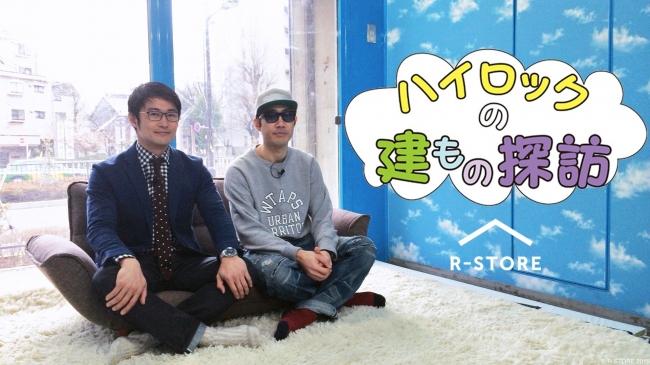 おしゃれ不動産サイトR-STORE、...