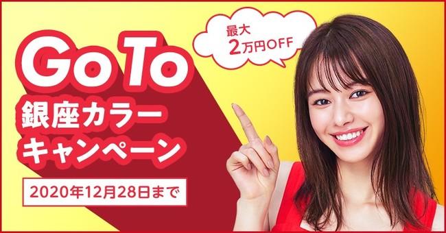 Go To銀座カラーキャンペーン