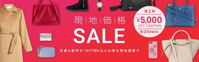 01b6bf5f6602 BUYMA 定番も新作もお得!『現地価格SALE』開催|株式会社エニグモの ...