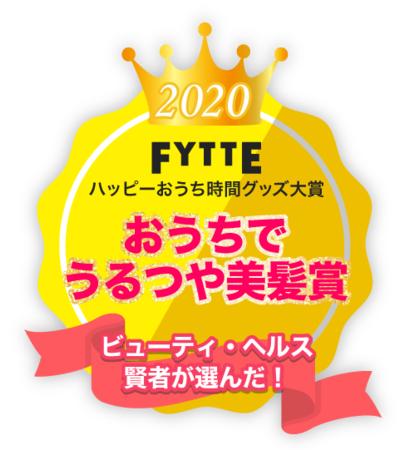 FYTTE(フィッテ) 「ハッピーおうち時間グッズ大賞」