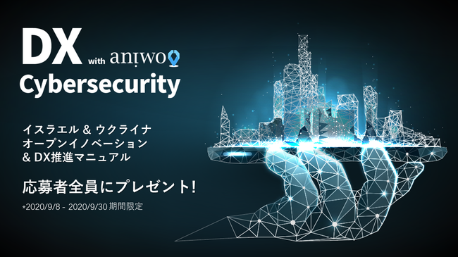 Aniwo DX-Cybersecurity