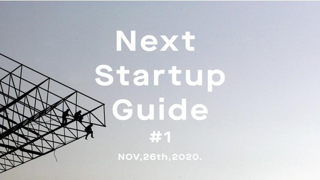 Quartz Next Startup Guide