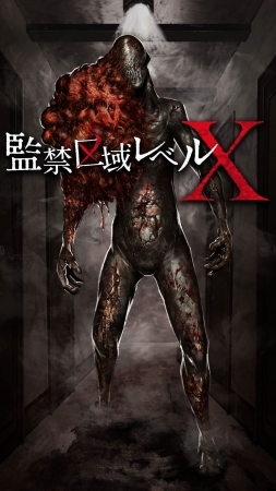 X 監禁 区域 監禁区域レベルX 「X」紹介!!