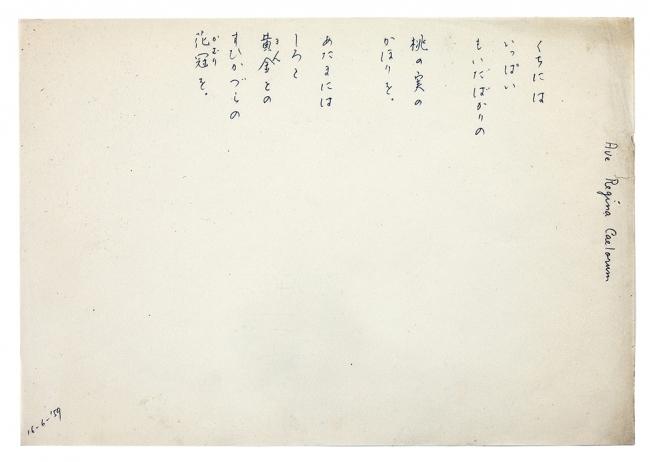発見された須賀敦子の詩篇の一部