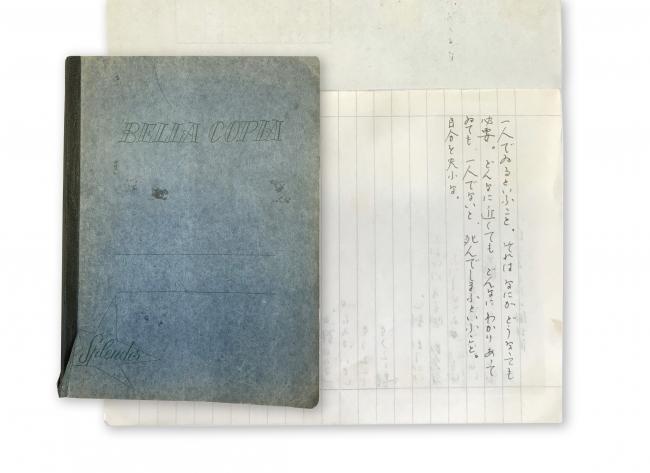 詩篇と同時に発見された詩作ノート
