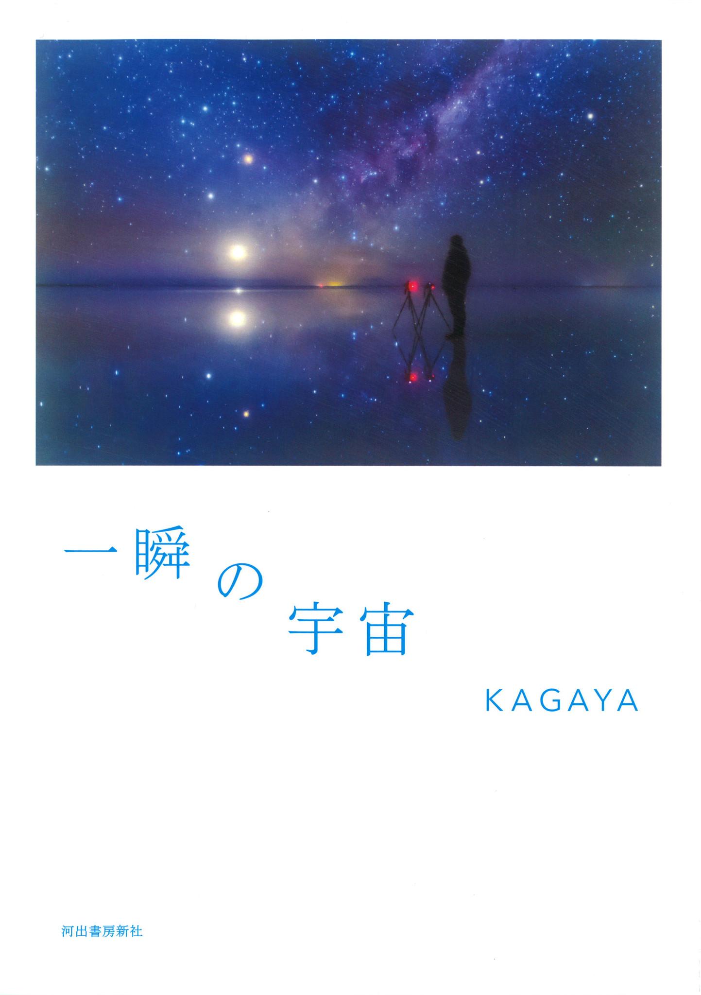 星空写真家KAGAYA 初のフォト&エッセイ『一瞬の宇宙』6月20日 ...