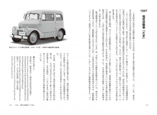 世界初の乾電池を発明したのは、実は日本人だった!? 200年間のアイデア ...