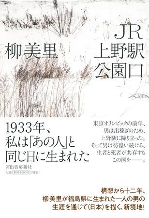 『JR上野駅公園口』単行本