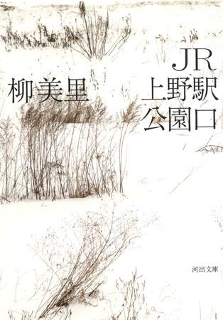 『JR上野駅公園口』河出文庫